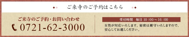 ご来寺のご予約・お問い合わせ0721-62-3000(受付時間 毎日 10:00~16:00)